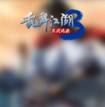 乱舞江湖3