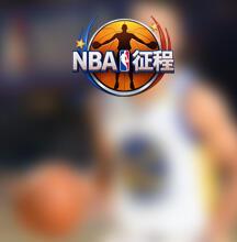 NBA征程