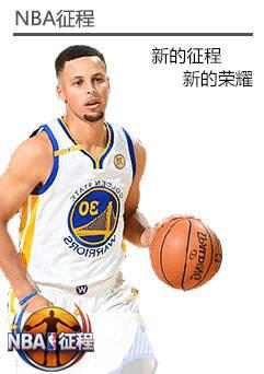 NBA征程官网
