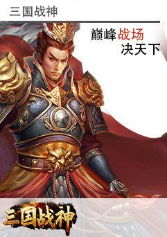 三国战神官网