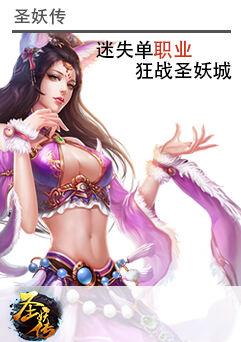 圣妖传官网
