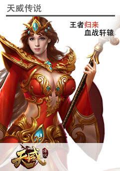 天威传说官网
