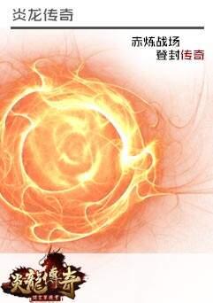 炎龙传奇官网