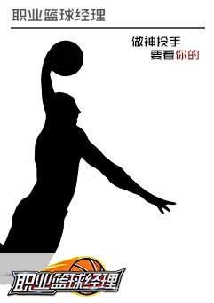 职业篮球经理官网