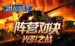 《坦克咆哮》VIP价格表