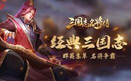 《三国志名将传》10.30-11.01万圣节活动