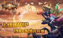 《众神世界》VIP价格表
