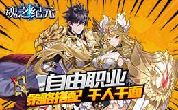 《魂之纪元》02.10-02.15春节活动