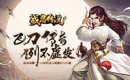 《战忍传说》游戏简介