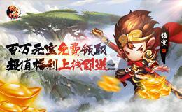 《少年悟空传》游戏简介