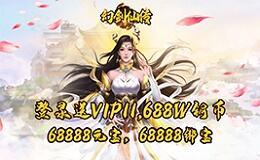 《幻剑仙传》VIP 价格表