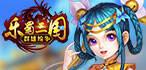 乐蜀三国2