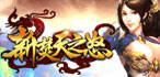 《新焚天之怒》5区05月01日19:00火爆开启