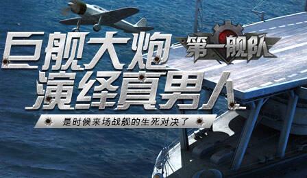 海权争霸正式打响《第一舰队》创造属于你的传奇