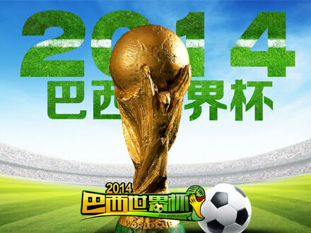 巴西世界杯媒体专享礼包