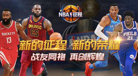 NBA征程端午节礼包