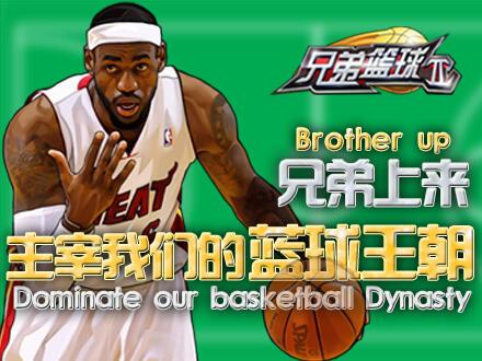 兄弟篮球2兄弟篮球2限量媒体礼包