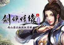 剑侠情缘2网页版