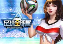 足球全明星