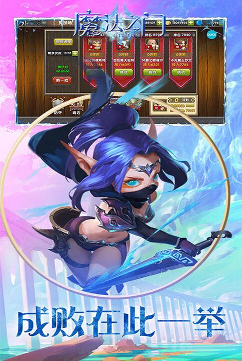 魔法之门Online